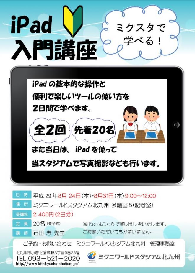 iPad入門講座のお知らせ