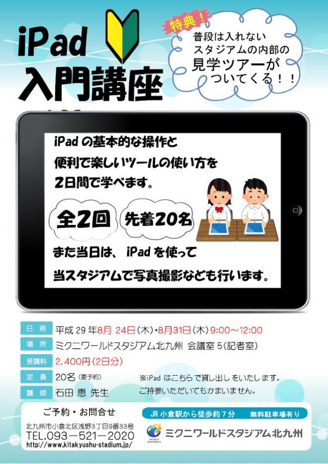 iPad講座のお知らせ
