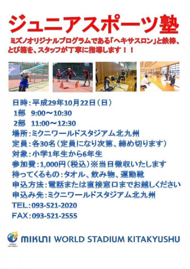 ミズノ ジュニアスポーツ塾のお知らせ
