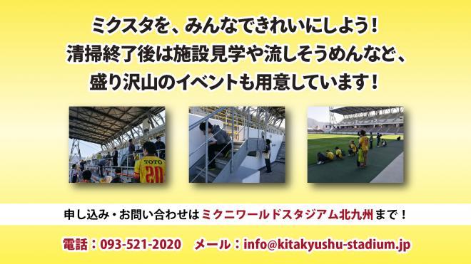 ミクスタ清掃・交流イベント「美・味・ミクスタ!」のお知らせ