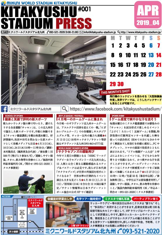 2019(平成31)年4月カレンダー