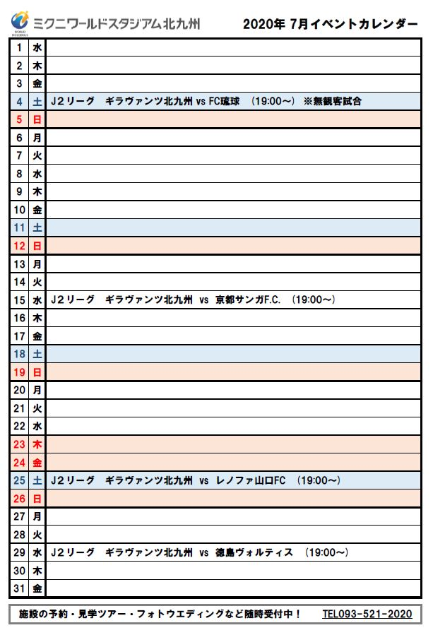 ミクニワールドスタジアム北九州7月行事予定