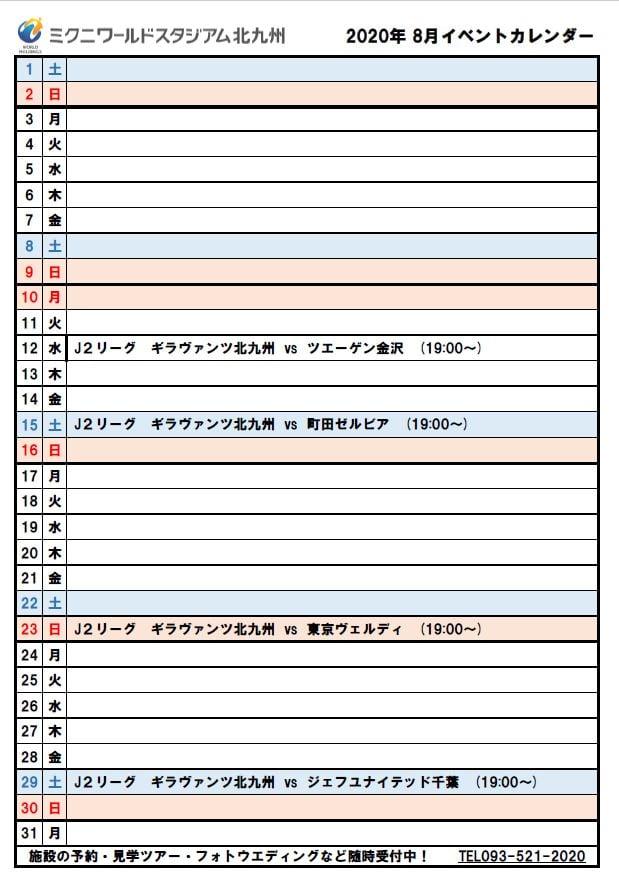 ミクニワールドスタジアム北九州8月行事予定