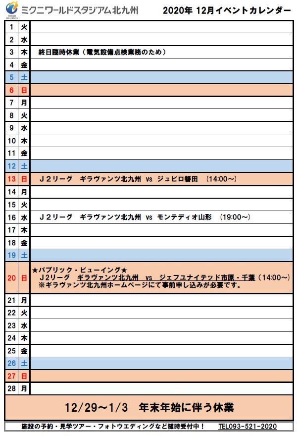 2020年12月イベントカレンダー