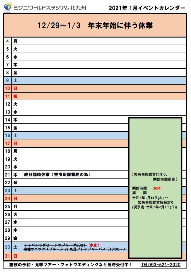 2021年1月イベントカレンダー更新