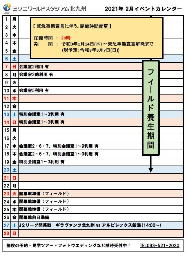 2021年2月イベントカレンダー