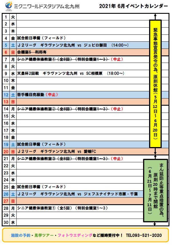 2021年6月イベントカレンダー更新