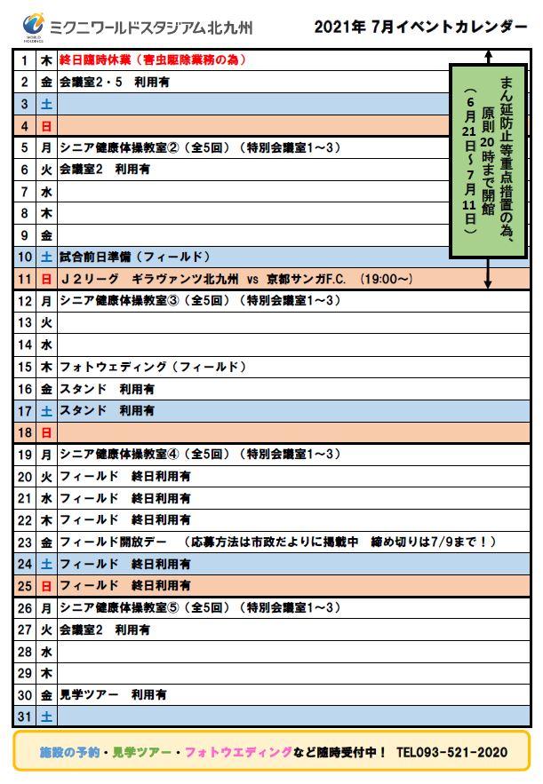 2021年7月イベントカレンダー