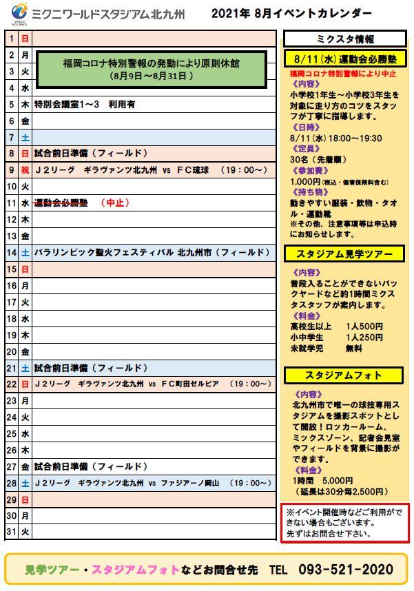 2021年8月イベントカレンダー(更新)