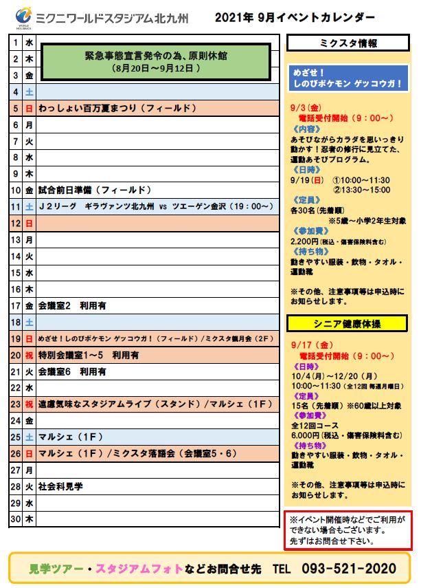 2021年9月イベントカレンダー
