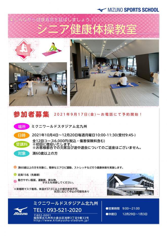 2021年後期シニア健康体操教室