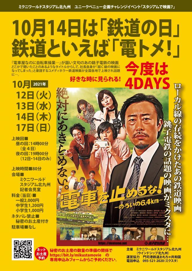 10月ミクスタ映画会のお知らせ